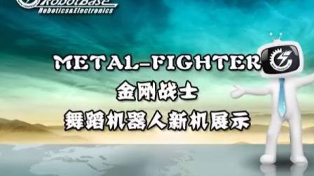 Robonova-2 金刚战士(Metal fighter)舞蹈机器人新机展示