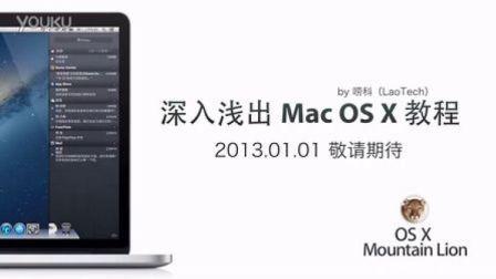 【深入浅出 Mac OS X 教程】视频教程(预告)——By 唠科