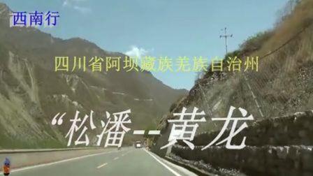 西南行107--(四川省阿坝藏族羌族自治州松潘--黄龙)20120426