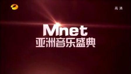 2012Mnet亚洲音乐盛典 中文字幕版
