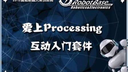 爱上Processing互动入门套件