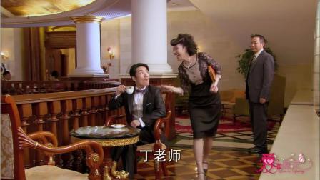 爱在春天:丁老师已经看破钱不是万能的了,而金姨还执迷不悟