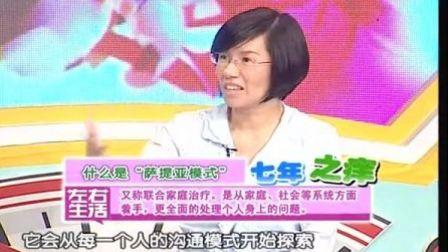 厦门电视台黄琳女士专访《七年之痒》-