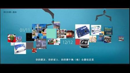 奥松机器人基地新浪微博1周年