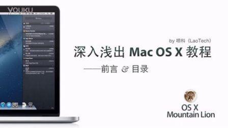 【深入浅出 Mac OS X】前言