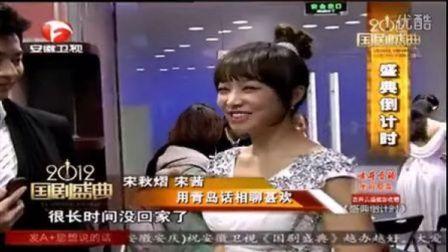 宋茜青岛话互聊很想回家.安徽卫视主持人化身宋茜粉丝-视频采访。