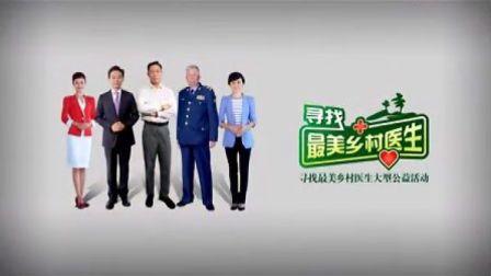 """""""寻找最美乡村医生""""大型公益活动宣传片"""