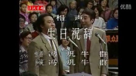 冯巩 牛群《生日祝辞》