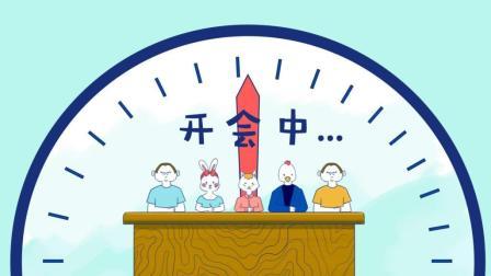 会议太多没时间工作? 五步教你开出高效会议