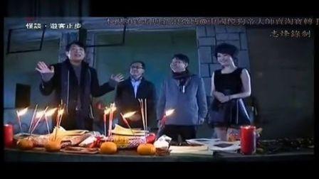 20121229怪談-遊客止步(完)