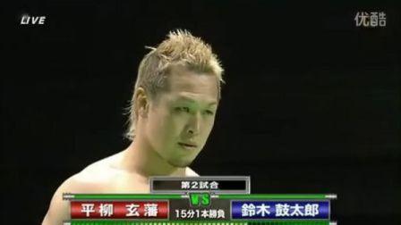 2012.12.24 平柳玄藩 vs 鈴木鼓太郎