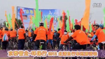 京泰管业-环保行 2012 北滘自行车巡游活动