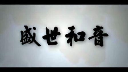盛世和音—聚源•孝•文化节暨迎新年•祈太平道教音乐晚会