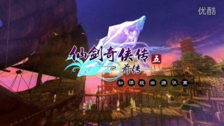 《仙剑5前传》最终宣传片