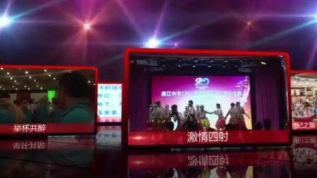 廉江中学1992届高中毕业20周年庆典晚会激情完整版