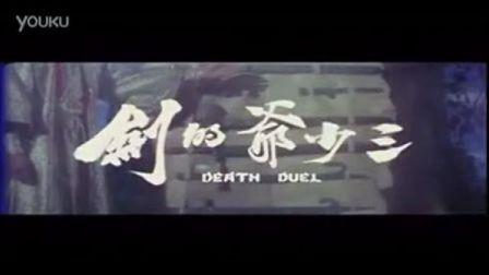 邵氏1977年电影 三少爺的劍 原装预告片