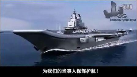 金航母进行曲——中国律师第一进行曲