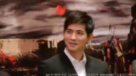 13.1.11《忠烈楊家將》香港記者招待會 By zhenusa(36分鐘)