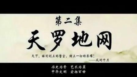 秦时明月之万里长城第2集