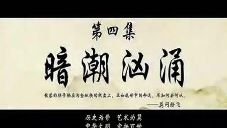 秦时明月之万里长城第4集