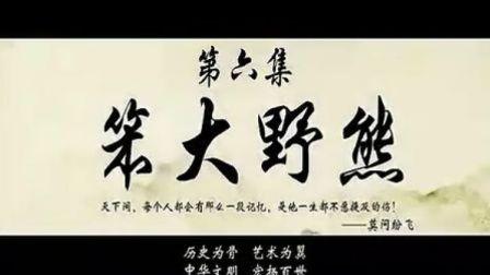 秦时明月之万里长城第6集