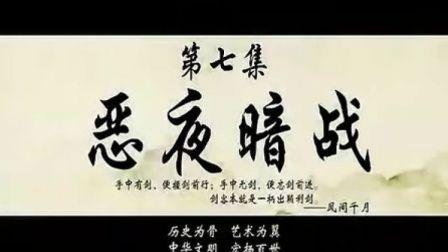 秦时明月之万里长城第7集