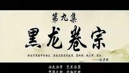 秦时明月之万里长城第9集