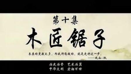 秦时明月之万里长城第10集