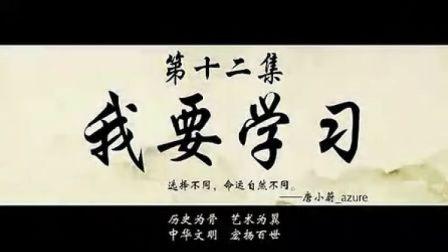 秦时明月之万里长城第12集