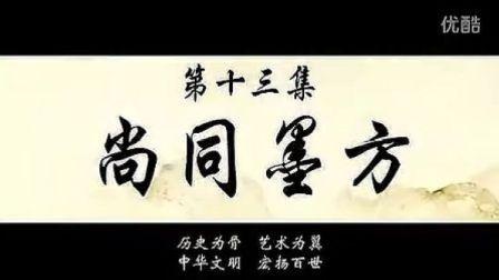 秦时明月之万里长城第13集