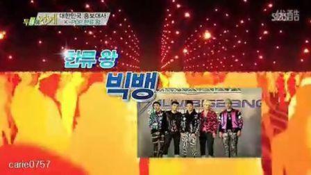 k-pop韩流王bigbang 130110