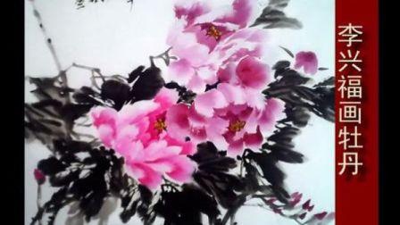 2013李兴福画牡丹