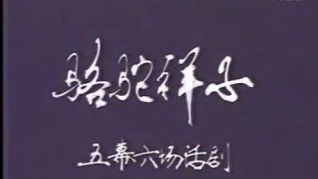 [八大中国经典话剧]骆驼祥子].人艺