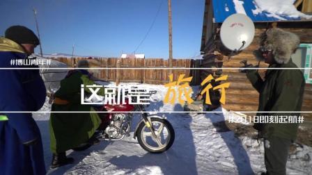 《这就是旅行》博山在蒙古极度寒冷天气蹬车打火