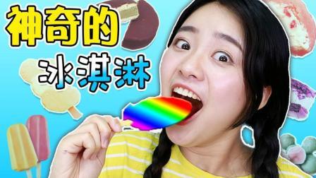 超级神奇的冰淇淋, 居然有爆米花口味的? !