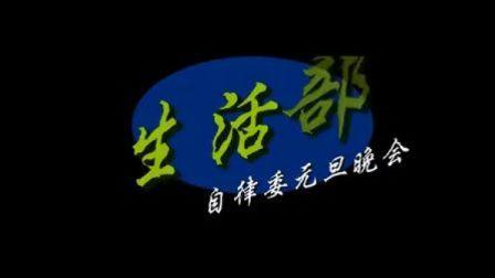 大生活2013元旦晚会节目15届常委走秀
