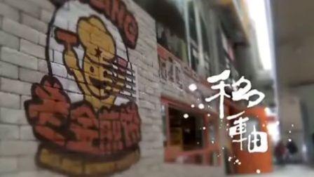 香港衛視《移軸人生》第五十四期——煎餅老金