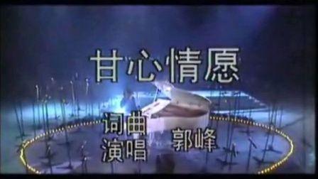 郭峰 甘心情愿 伴奏 KTV 卡拉ok shop36168173.taobao.com