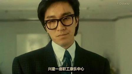 星爷恶搞日本商人, 刘德华赶紧溜, 太搞笑了