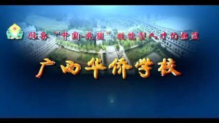 广西华侨学校 2012简介