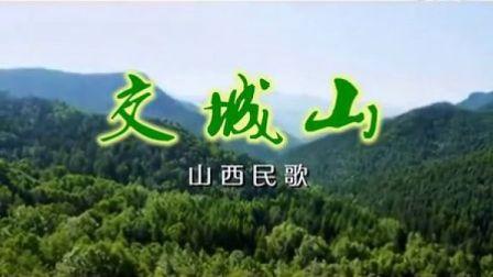 23交城山 阎维文KTV伴奏