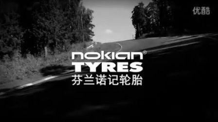芬兰诺记轮胎2013年全球同步上市 Nokian zLINE