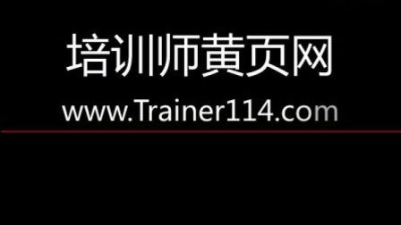 培训师114黄页网宣传片,培训师、讲师免费推广