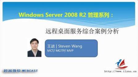 【超清】Windows Server 2008 R2管理系列:远程桌面服务管理(2)