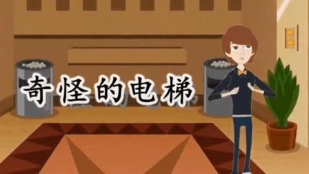 悬疑推理动画151期《奇怪的电梯》: 等我反应过来的时候一切都晚了!
