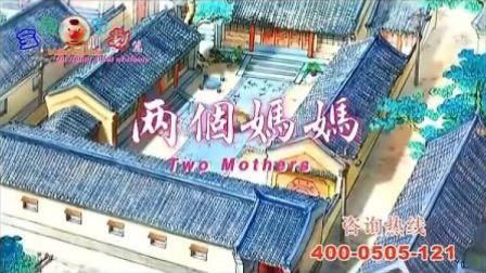 中华弟子规 两个妈妈-幼儿教育动画片 儿童动画片