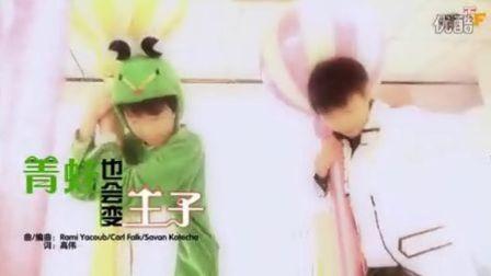 [牛人]青蛙也会变王子