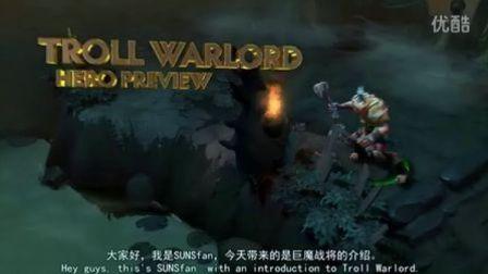 『百度Dota2吧翻译组』Dota2游戏介绍之巨魔战将『中英字幕』