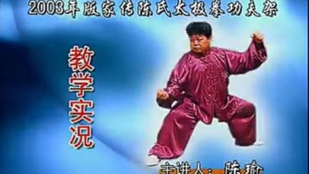 【陈瑜家传功夫架】2003陈氏太极拳二路71式教学 A