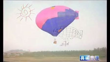 雷翔飞艇之CCTV-13新闻频道《真诚沟通》栏目;梦想飞艇